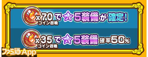 12_爆炎コイン
