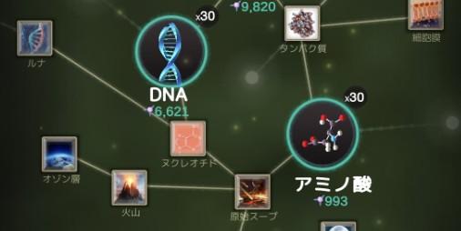 【新作】星の誕生から終わりまで追う壮大な育成シミュレーション 『特異点への細胞 -進化は決して終わらない-』