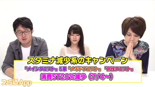 メギド_20190701動画 (5)