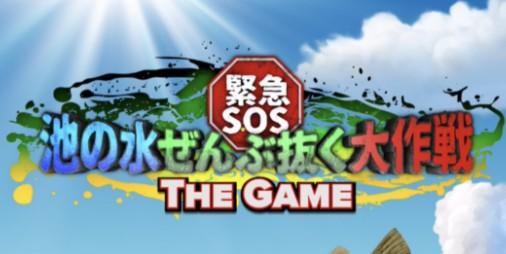 【新作】テレ東の人気番組がアプリ化!!体験型生命救出シミュレーション『緊急SOS!池の水ぜんぶ抜く大作戦~THE GAME~』