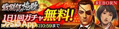 16_ピックアップ極ガチャ_result