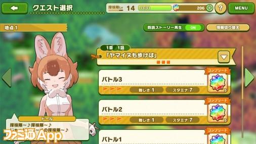 ストーリーパート_クエスト選択画面