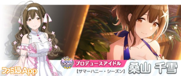05.SSRプロデュースアイドル【サマーハニー・シーズン】桑山 千雪
