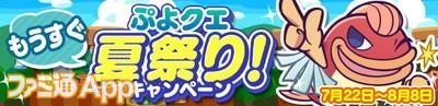 バナー_もうすぐぷよクエ夏祭り!_result