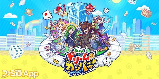 【事前登録】『モンスト』公式スピンオフゲーム『モンストドリームカンパニー』今夏配信決定!最大4人までの協力可能なすごろくでダイスをひっぱれ!
