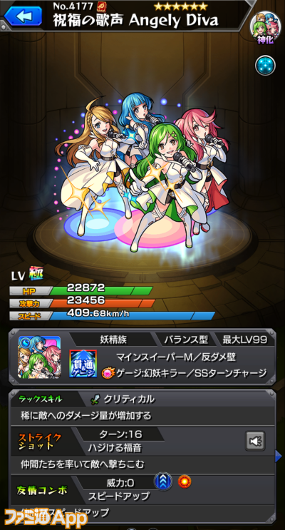 Angely Diva(神化)