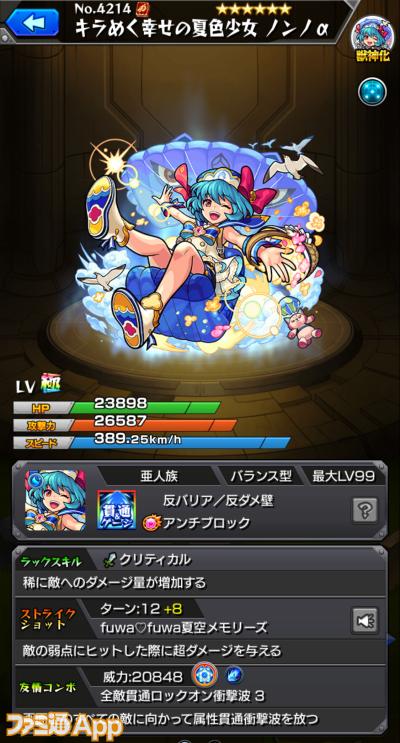 ノンノα(獣神化)