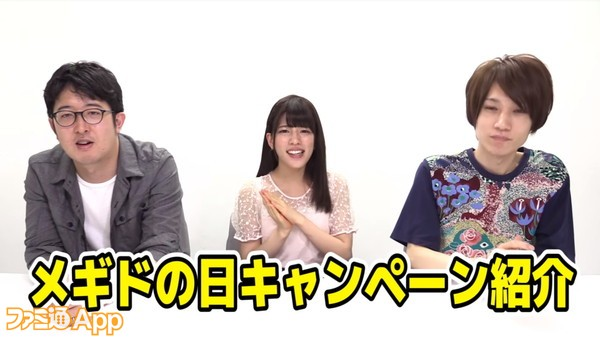 メギド_20190701動画 (4)