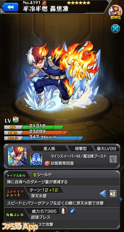 轟焦凍(獣神化)