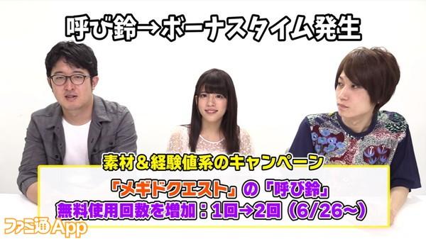 メギド_20190701動画 (6)