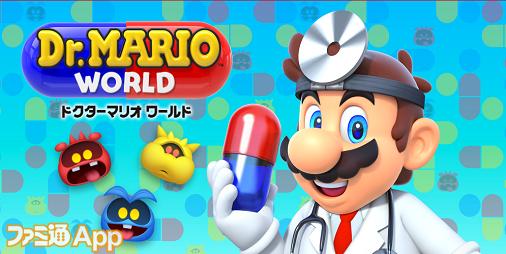 【新作】シンプルながら奥深いパズルゲーム『ドクターマリオ ワールド』のオンライン対戦は時間が溶けていく……!