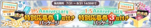 02.1.5 Anniversary特別応募券付きパッケージ