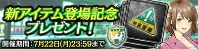 09_新アイテム_result