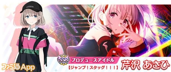 2.SSRプロデュースアイドル【ジャンプ!スタッグ!!!】芹沢 あさひ