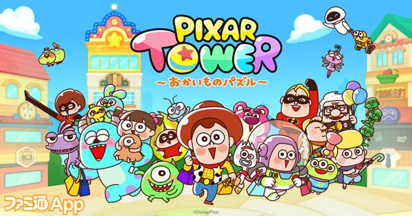 LINE_PIXAR_TOWER_main