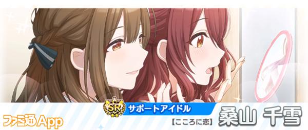 2.SRサポートアイドル【こころに恋】桑山 千雪