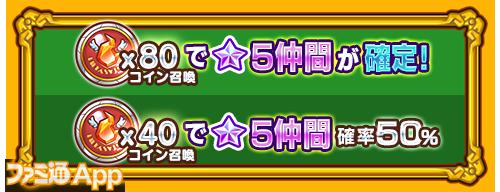 11_爆炎コイン