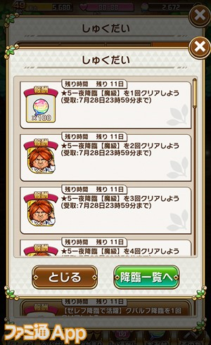 コトダマン_0718_14