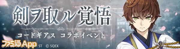 イベント_剣ヲ取ル覚悟