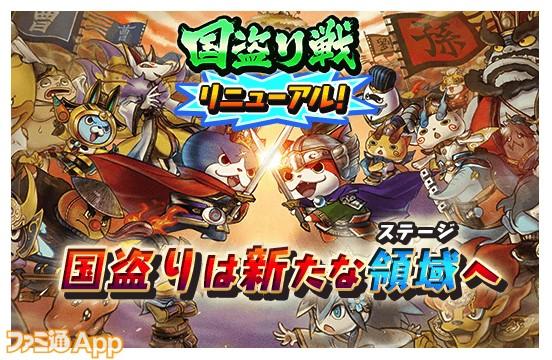 13_国盗り戦リニューアル