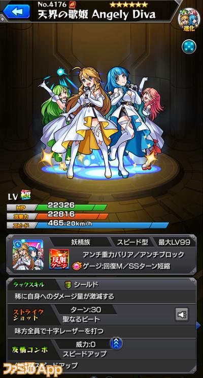 Angely Diva(進化)