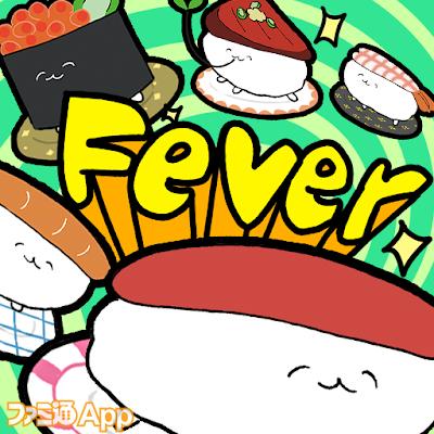 おしゅしだよFever!!
