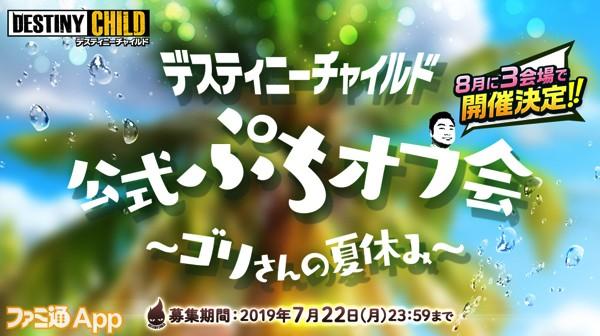 デスティニーチャイルド公式ぷちオフ会〜ゴリさんの夏休み〜