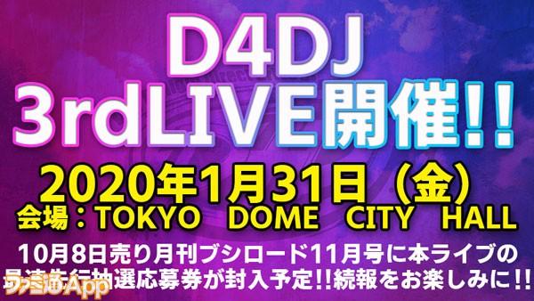 d4dj_008