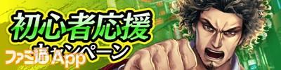 21_初心者応援_result