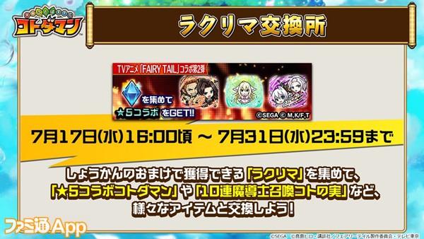 コトダマン_0716_04