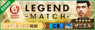 レジェンドマッチ_result