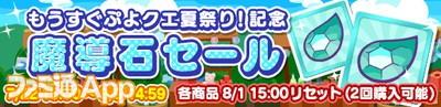 バナー_魔導石セール_result