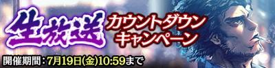 08_公式生放送カウントダウンキャンペーン_result