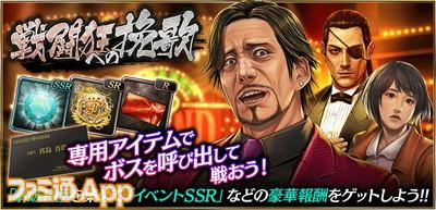 01_戦闘狂への挽歌_result