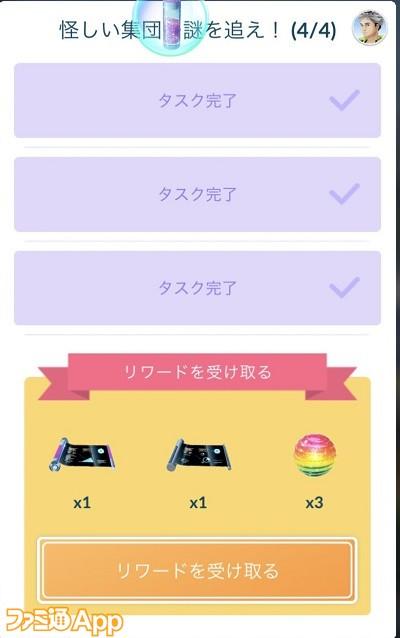 リサーチ ロケット 団 スペシャル