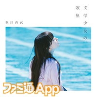 yui_T_book_last