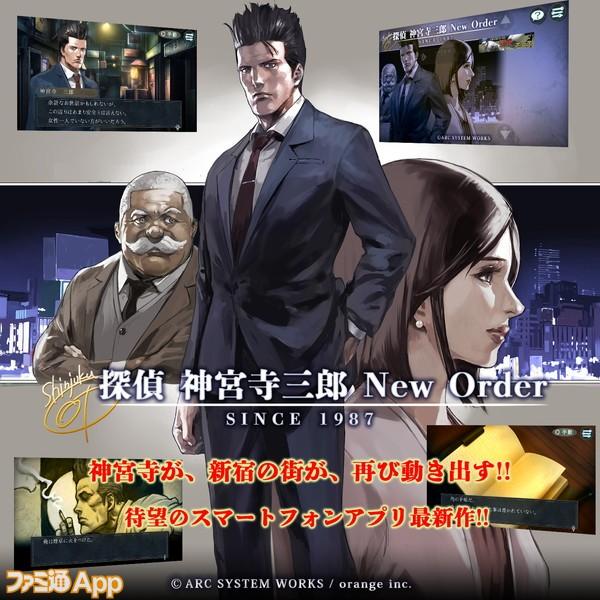 jinguji_new_order_top01