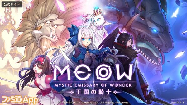meow_001
