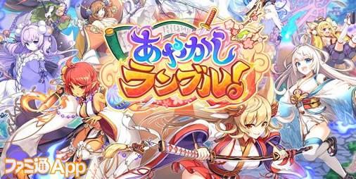 【事前登録】どんな美女を式神にする?美少女妖怪とともに戦う新作RPG『あやかしランブル!』