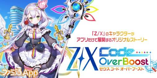 【事前登録】トレーディングカードゲーム『Z/X』がRPGになって登場!『ゼクス コード オーバーブースト』