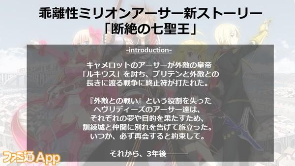 乖離性_20190830生放送 (21)