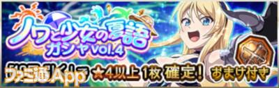 【ホーム】ノワと少女の夏語ガシャVol4