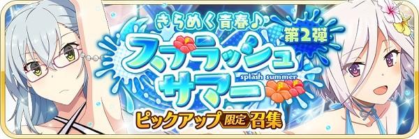 19aug_2nd_pickup01_box_banner_800