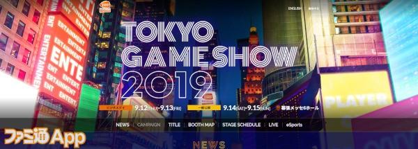 東京ゲームショウ2019_バンダイナムコエンターテインメント公式サイト