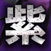 紫_icon