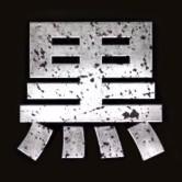 黒_icon