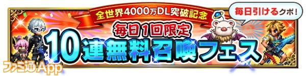 03_10連無料召喚フェス