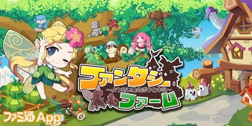 【事前登録】ようせいの島で新生活を始めよう! ほのぼの農場箱庭シミュレーション『ファンタジーファーム』