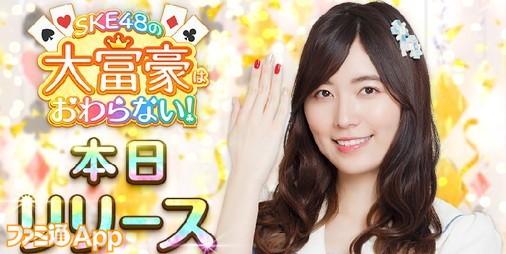【配信開始】SKE48ファン必見の大富豪アプリが登場!『SKE48の大富豪はおわらない!』