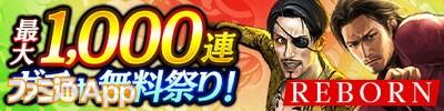 01_最大1,000連ガチャ祭り_result